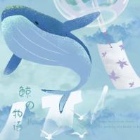 蓝色梦幻鲸PSD素材