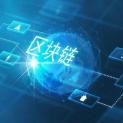 区块链产业安全分析报告pdf免费下载