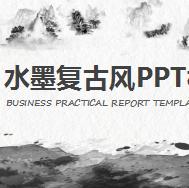 水墨复古中国风ppt模板