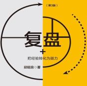 复盘把经验转化为能力pdf第3版