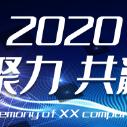 2020凝心聚力共赢未来psd海报素材