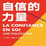 自信的力量pdf下载