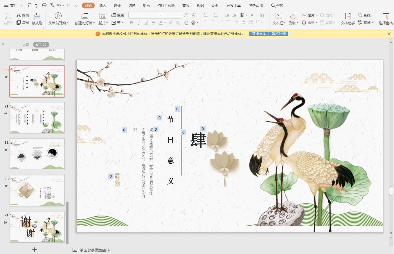 中国风重阳节活动庆典PPT模板截图1