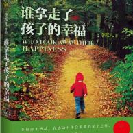 谁拿走了孩子的幸福pdf