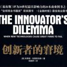创新者的窘境pdf下载免费版