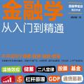 金融学从入门到精通pdf下载高清电子版