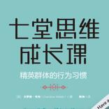 七堂思维成长课pdf