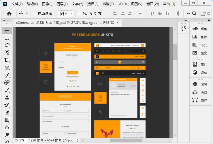 电商网站GUI套件设计元素截图0