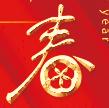 恭贺新春恭喜发财海报psd素材