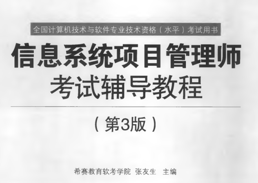 信息系统项目管理师教程第3版pdf