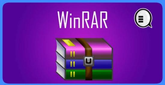 WinRAR中文最新版