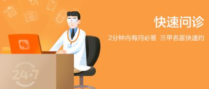 平安好医生官方app