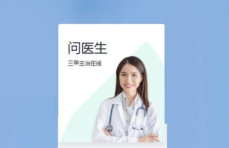 丁香医生在线问诊app