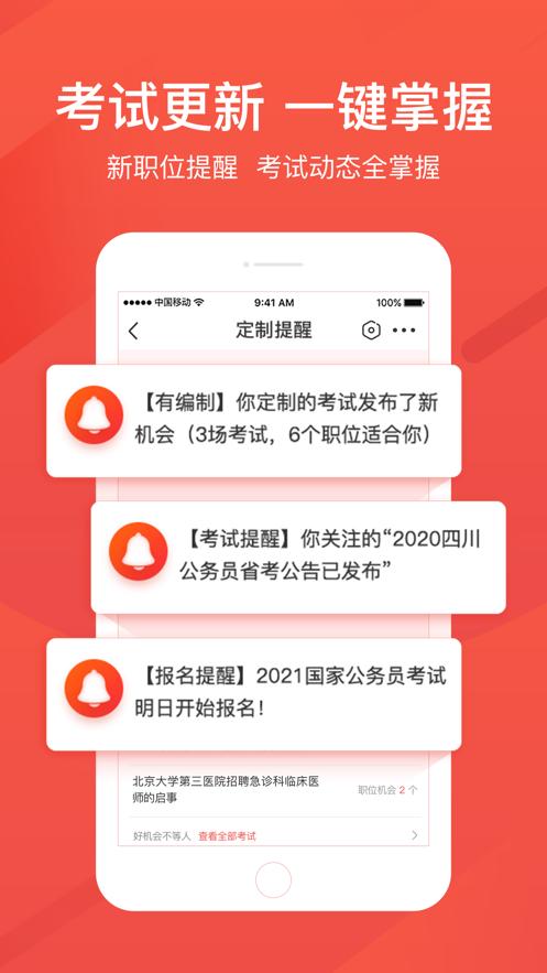 公考雷达专业库查询app