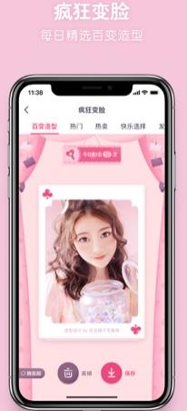 天天P图苹果官方版