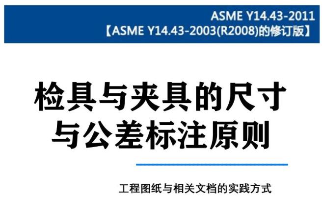 ASME Y14.43-2011检具与夹具的尺寸与公差标注原则