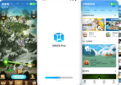 虚拟大师VMOS Pro直装高级版
