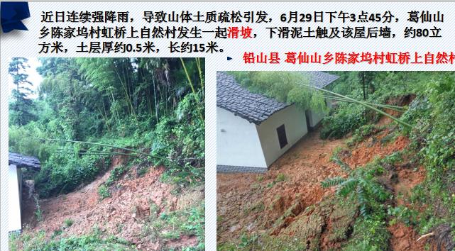 地质灾害防治与应急管理ppt