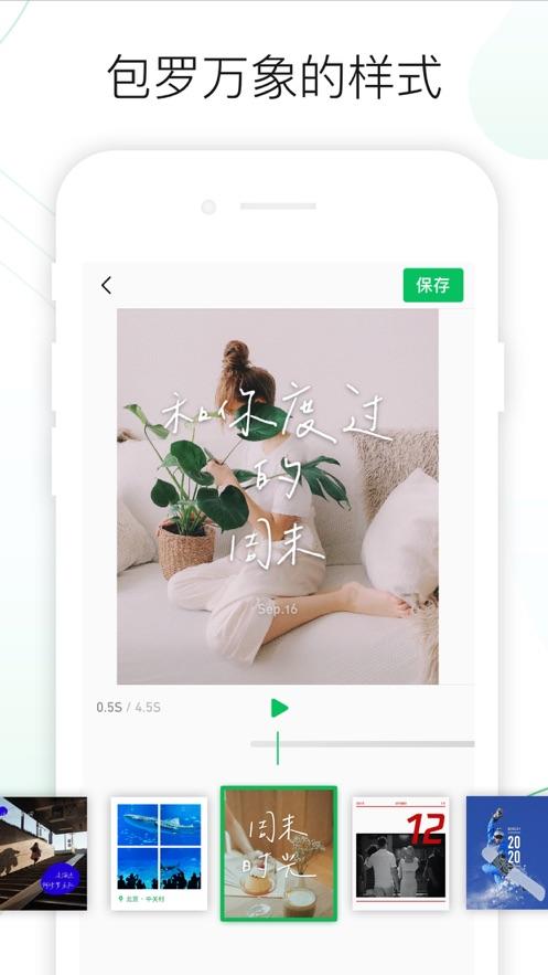腾讯秒简app截图0