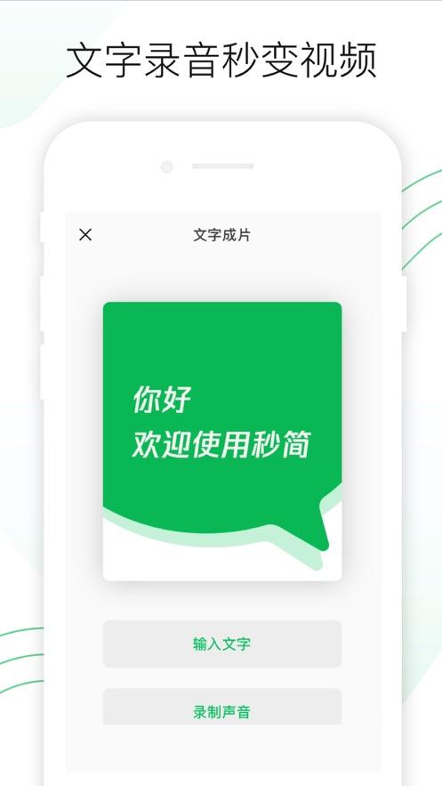 腾讯秒简app截图1