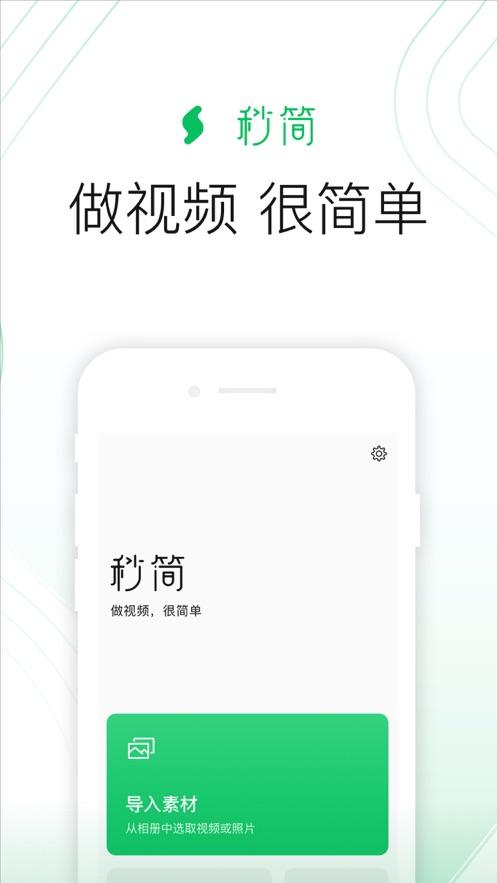 腾讯秒简app截图3