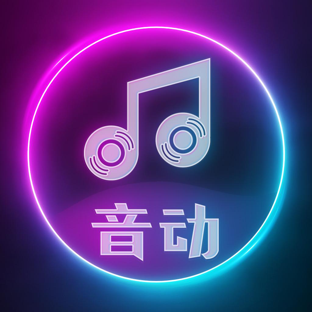 音动MDU声音赚钱app1.1 安卓正式版