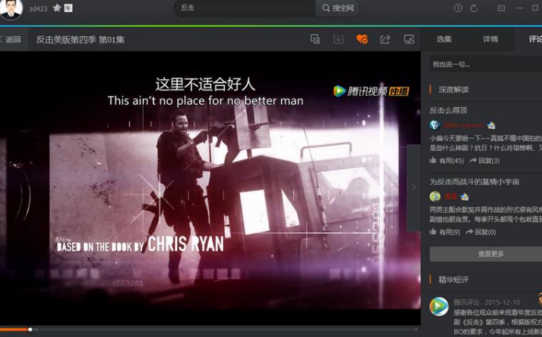 腾讯视频PC版截图0