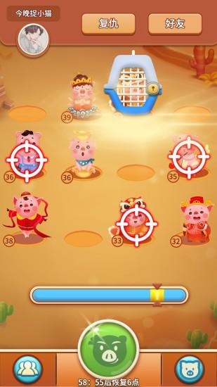 全民偷猪红包版截图3