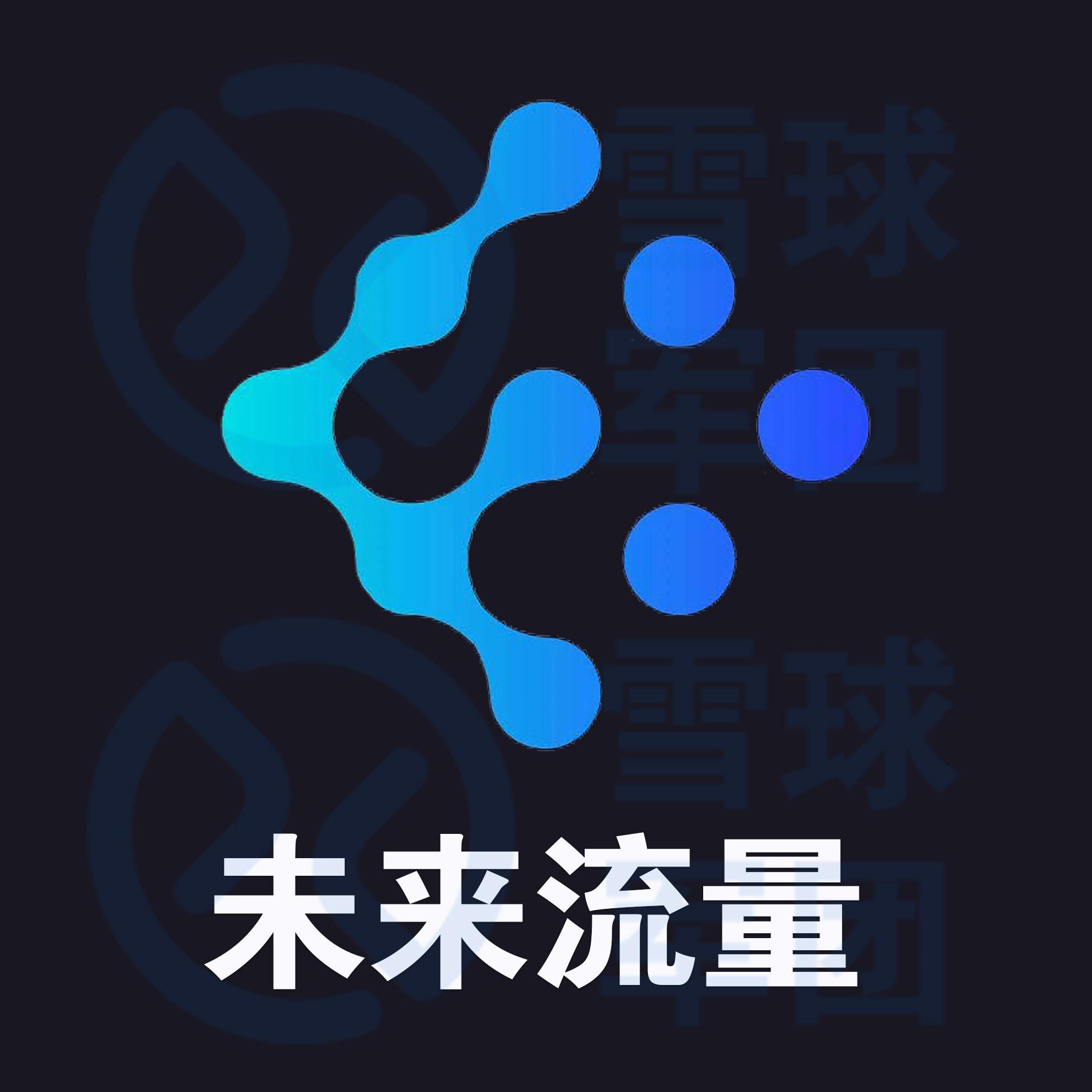 未来流量(FutureTraffic)1.0.0 安卓正版