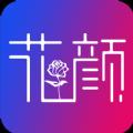 花颜交友app
