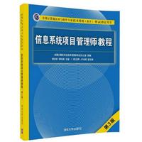 信息系统项目管理师教程第3版pdf张友生扫描版