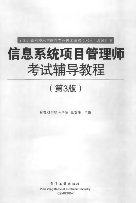 信息系统项目管理师教程第3版pdf截图0