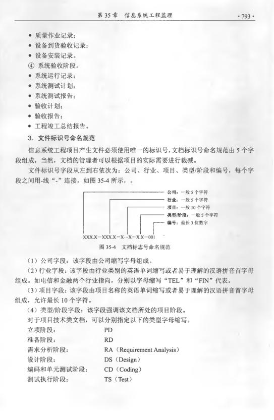 信息系统项目管理师教程第3版pdf截图2