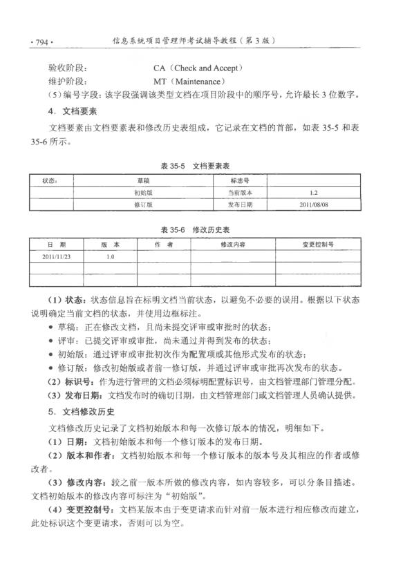 信息系统项目管理师教程第3版pdf截图3