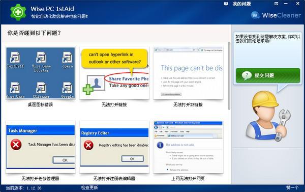 系统修复软件(Wise PC 1stAid)截图1