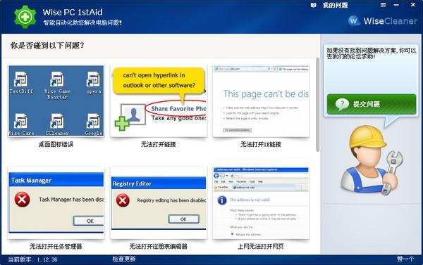 系统修复软件(Wise PC 1stAid)截图3