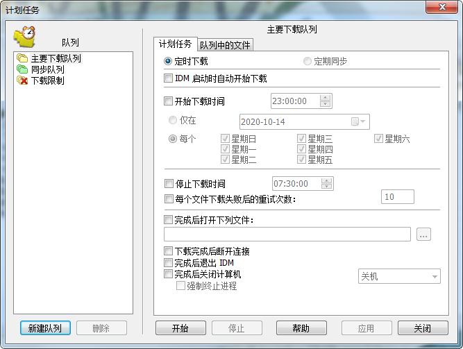 Internet Download Manager(IDM下载器)截图0