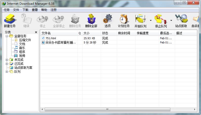 Internet Download Manager(IDM下载器)截图2