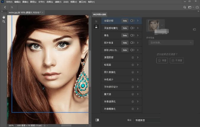 Adobe Photoshop 2021官方正式版截图2