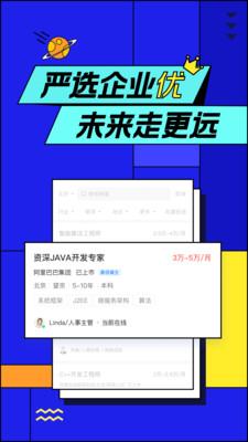 智联招聘官方版截图2