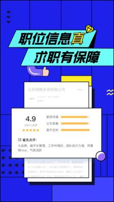 智联招聘官方版截图3