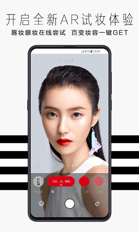 丝芙兰SEPHORA中国客户端截图0
