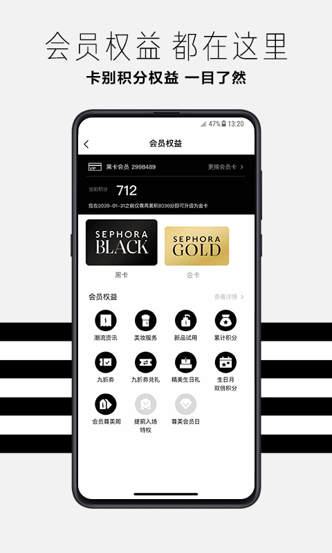 丝芙兰SEPHORA中国客户端截图1