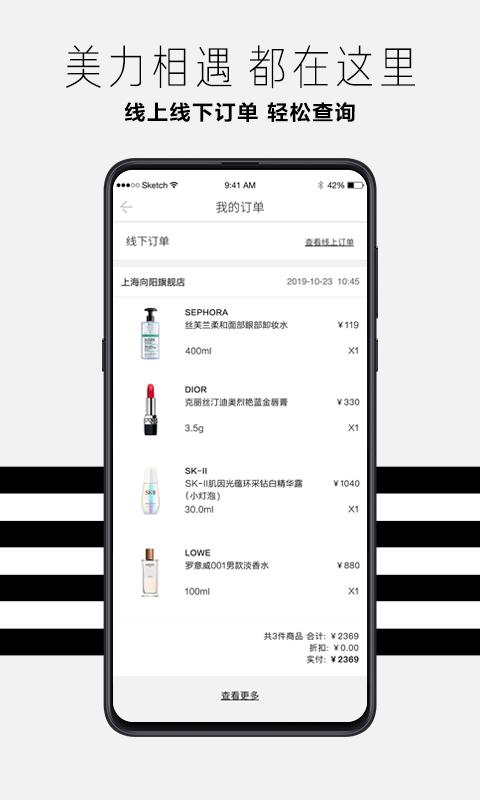 丝芙兰SEPHORA中国客户端截图2