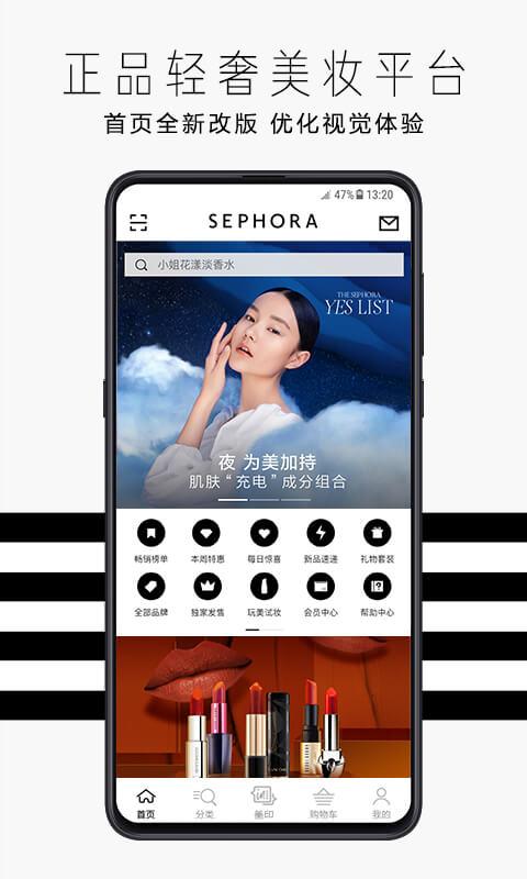 丝芙兰SEPHORA中国客户端截图3