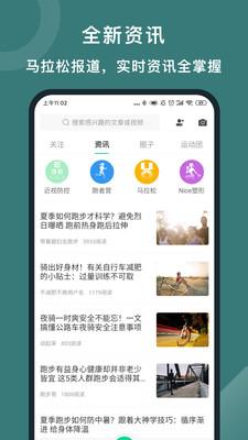 悦动圈跑步软件官方版截图3