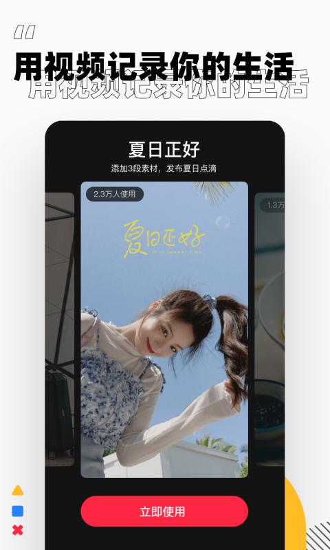 小红书名媛app截图1