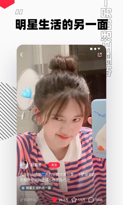 小红书名媛app截图3