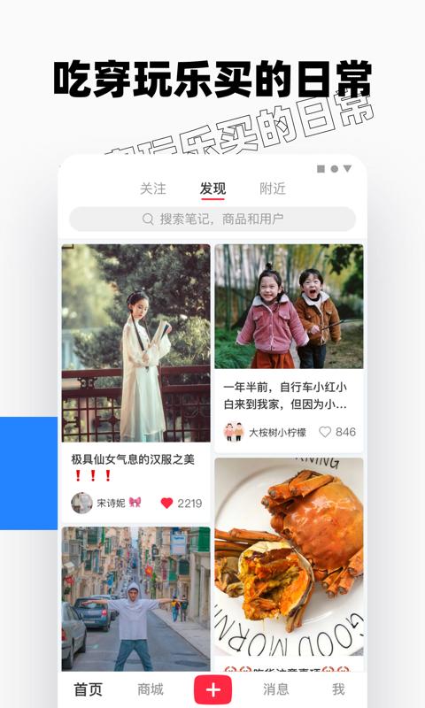 小红书名媛app截图4
