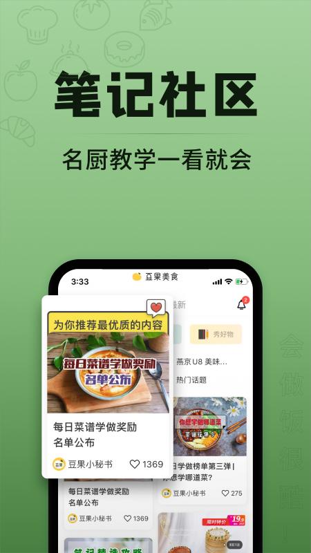 豆果美食app截图0